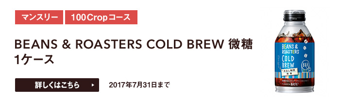 BEANS & ROASTERS COLD BREW 微糖をプレゼント