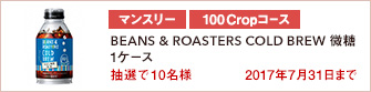 【100Cropコース】BEANS & ROASTERS COLD BREW 微糖×1ケースを10名様に!